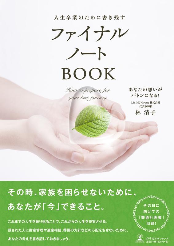 『人生卒業のために書き残す ファイナルノートBOOK』