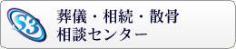 葬儀・相続・散骨相談センターS3