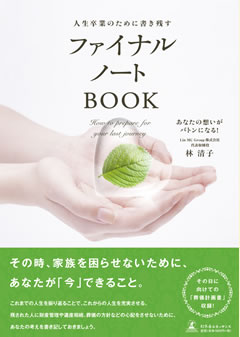 ファイナルノートBOOK